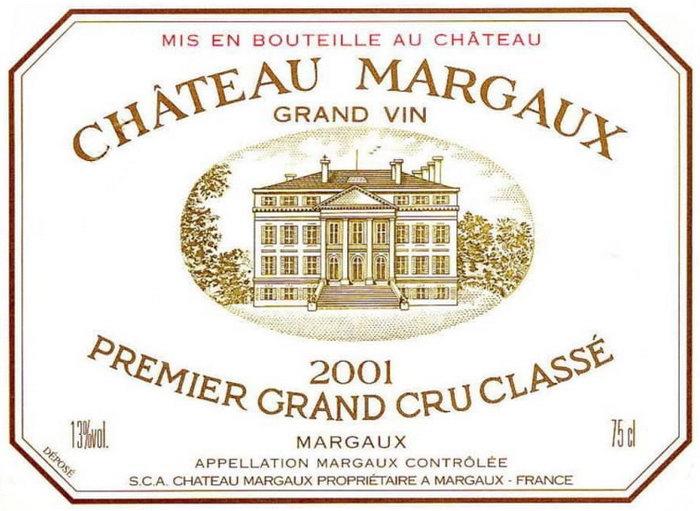 Французское вино апелласьона Марго